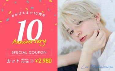 西宮店の10周年記念クーポンがお得!カット¥5,190→¥2,980