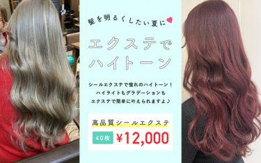 髪を明るくしたい夏に♡あべの店のシールエクステでハイトーン!