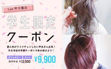 Lee甲子園店の学割クーポン☆ブリーチメニューでハイトーンにイメチェン!