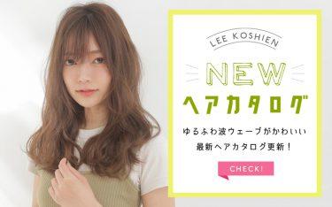 Lee甲子園店の最新ヘアカタログ更新♡ゆるっと波ウェーブスタイル