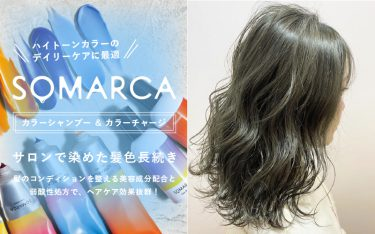 ハイトーンの方必見!サロンで染めた髪色が長続きする、SOMARCA (ソマルカ)