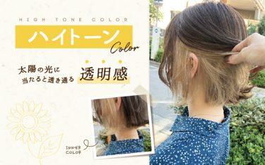 髪色チェンジするなら、透明感バツグンなLee 西宮店のハイトーンカラーがオススメ♡