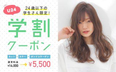 夏にイメチェンしたい学生さん必見!尼崎のU24限定学割クーポン特集☆