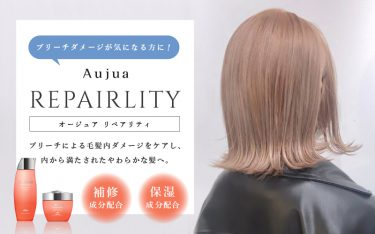 ブリーチダメージが気になる方に!ハイトーン×Aujuaリペアリティ のクーポンで美髪!