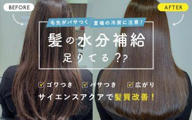 夏場の冷房に注意!髪の水分補給足りてる?甲子園店の髪質改善メニュー