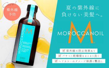 モロッカンオイルで、夏の紫外線に負けない美髪へ。