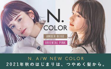 【2021年A/W】N.COLORの新色カラーが登場!秋のはじまりは、つやめく髪から。