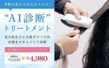 夏の終わりに毛髪ダメージをチェック!尼崎店のAI診断トリートメント♪