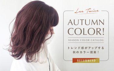 あべの店おすすめ☆トレンド感がアップする 秋のヘアカラー提案!