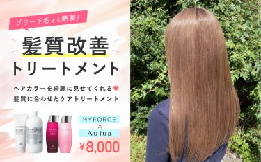 ブリーチ毛でも艶髪!西宮北口店の髪質改善トリートメント