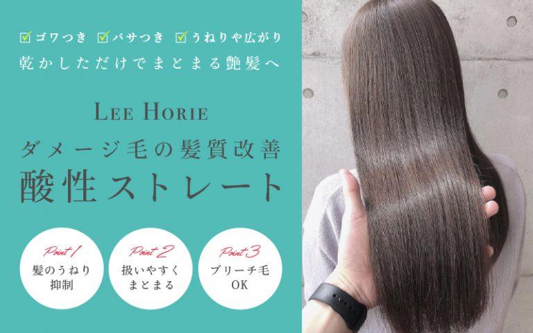 酸性ストレート 髪質改善