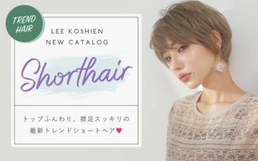 Lee甲子園店の最新ヘアカタログ更新♪ショートヘアで大人かわいく♡