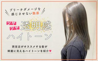 ツヤ感たっぷり!西宮店の透明感ハイトーンで髪が綺麗に見える♡