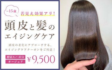 【尼崎店】-15歳!今すぐ始めたい、頭皮と髪のエイジングケア☆
