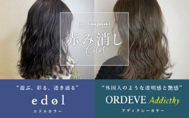 Lee尼崎店の赤み消しヘアカラーをピックアップ!