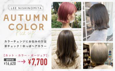 西宮店おすすめの最新秋っぽヘアカラー集♪