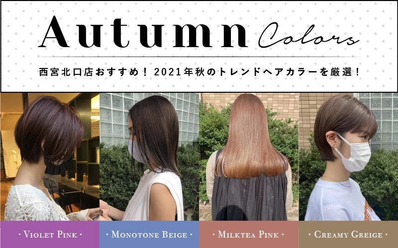 秋色トレンドヘアカラー
