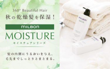 【堀江店】秋の乾燥髪にぴったりな保湿系シャンプーをオススメ!