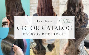 秋支度は髪色から♡堀江店おすすめのトレンドヘアカラーカタログ!