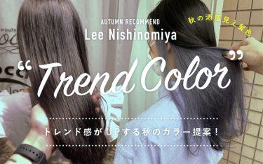 【Lee西宮店】トレンド感がアップする秋のヘアカラー提案♡