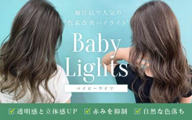 堀江店の色素改善ハイライトが人気!カラーリストによるベイビーライツ☆