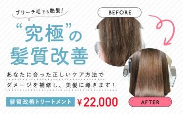 堀江店の髪質改善トリートメントでブリーチ毛のゴワつきを解決!