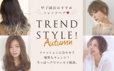 甲子園店おすすめ!大人可愛い秋のトレンドヘアスタイルをご提案♪